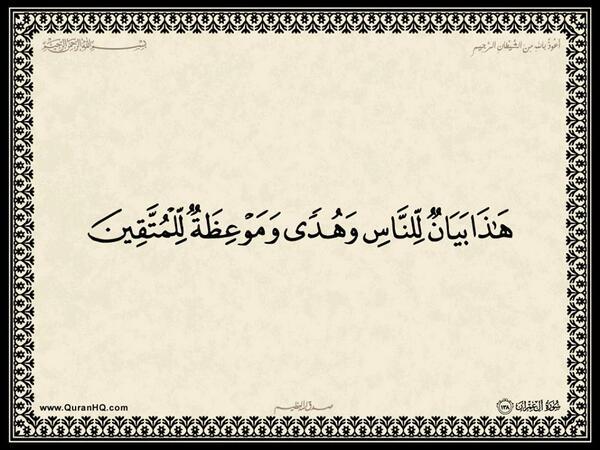 الآية 138 من سورة آل عمران الكريمة المباركة Aeoo_146