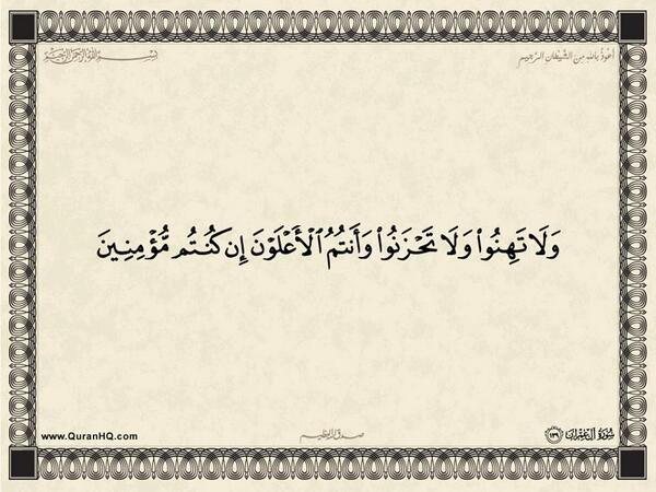 الآية 139 من سورة آل عمران الكريمة المباركة Aeoo_147