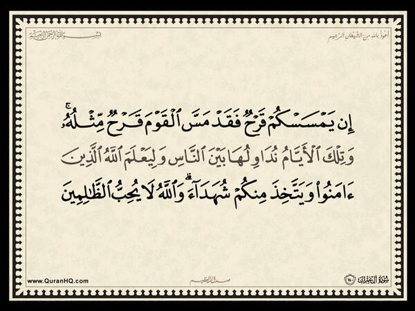 الآية 140 من سورة آل عمران الكريمة المباركة Aeoo_148