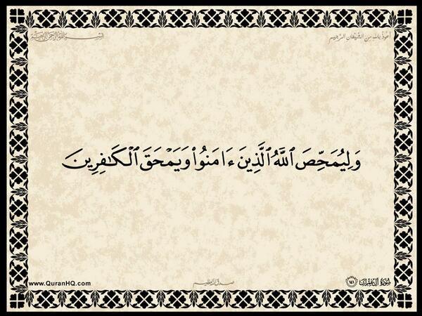 الآية 141 من سورة آل عمران الكريمة المباركة Aeoo_149
