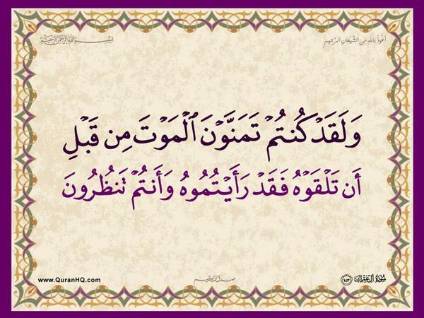 الآية 143 من سورة آل عمران الكريمة المباركة Aeoo_151