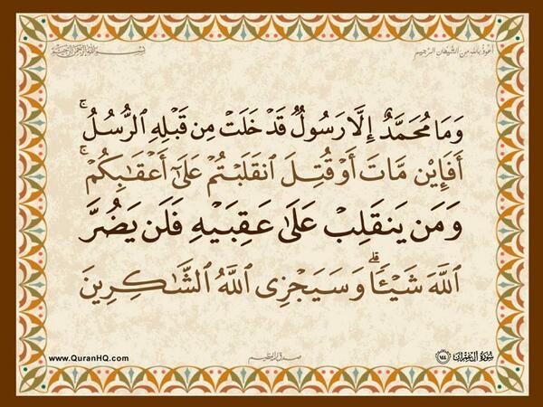 الآية 144 من سورة آل عمران الكريمة المباركة Aeoo_152