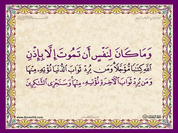 الآية 145 من سورة آل عمران الكريمة المباركة Aeoo_153