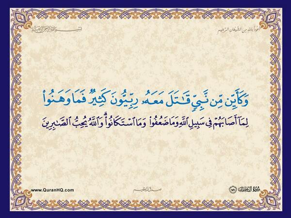 الآية 146 من سورة آل عمران الكريمة المباركة Aeoo_154