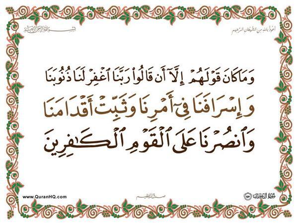 الآية 147 من سورة آل عمران الكريمة المباركة Aeoo_155