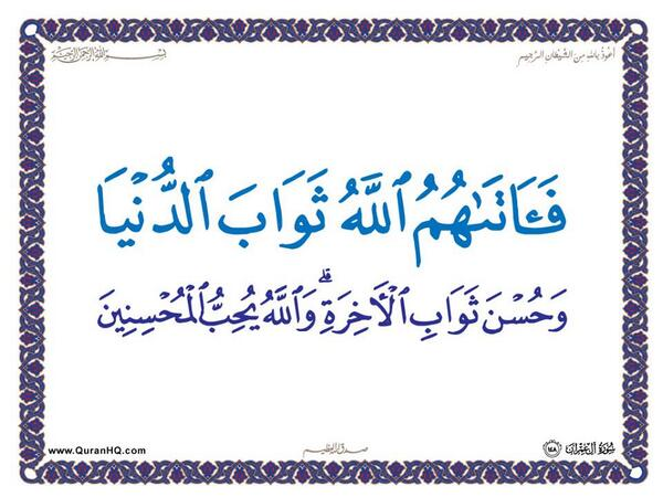 الآية 148 من سورة آل عمران الكريمة المباركة Aeoo_156