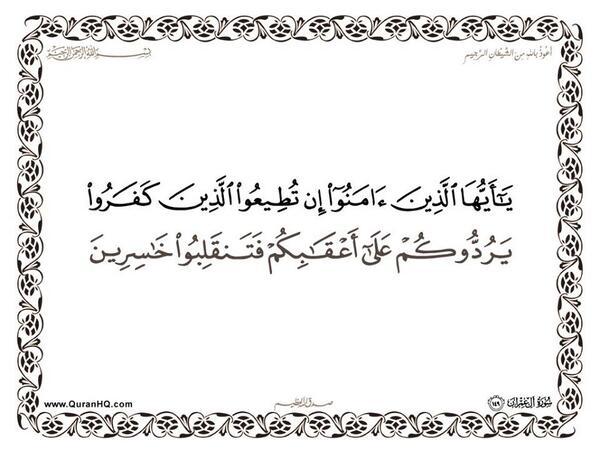 الآية 149 من سورة آل عمران الكريمة المباركة Aeoo_157