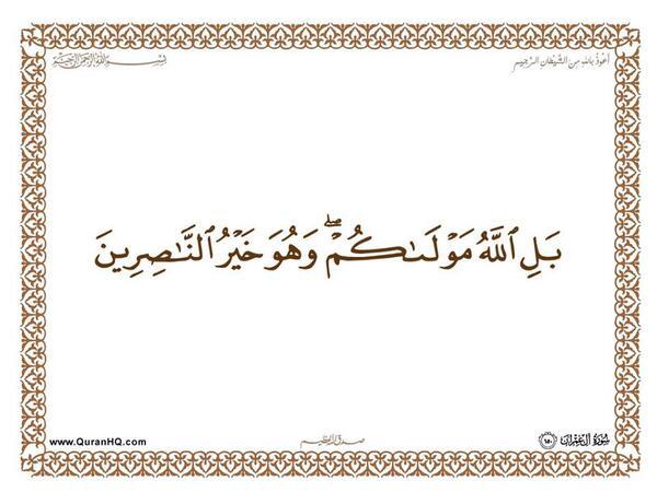 الآية 150 من سورة آل عمران الكريمة المباركة Aeoo_158