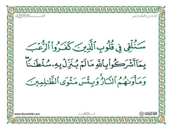الآية 151 من سورة آل عمران الكريمة المباركة Aeoo_159