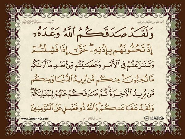 الآية 152 من سورة آل عمران الكريمة المباركة Aeoo_160
