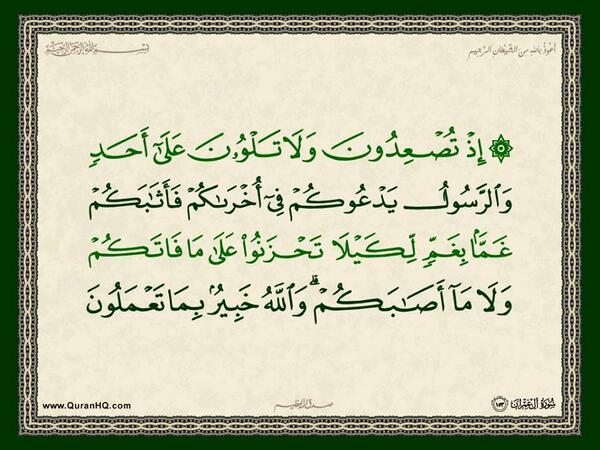 الآية 153 من سورة آل عمران الكريمة المباركة Aeoo_161