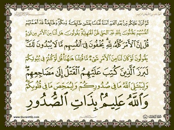 الآية 154 من سورة آل عمران الكريمة المباركة Aeoo_162