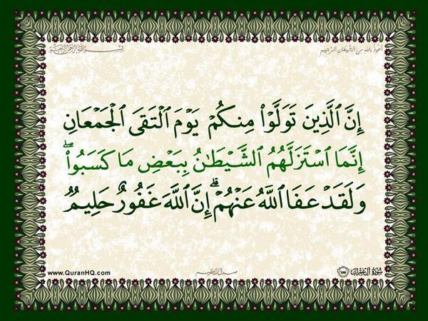 الآية 155 من سورة آل عمران الكريمة المباركة Aeoo_163