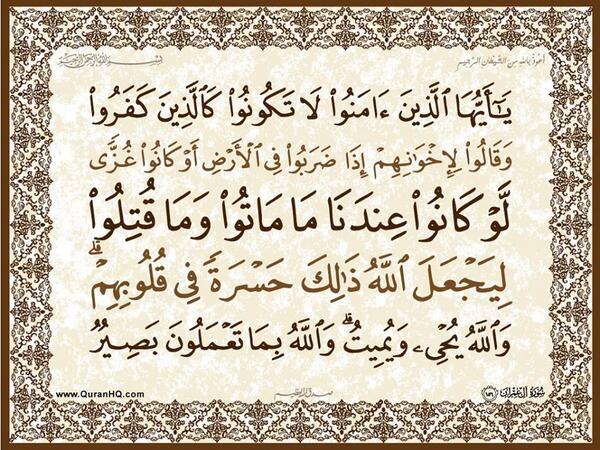الآية 156 من سورة آل عمران الكريمة المباركة Aeoo_164