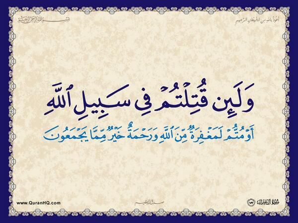 الآية 157 من سورة آل عمران الكريمة المباركة Aeoo_165