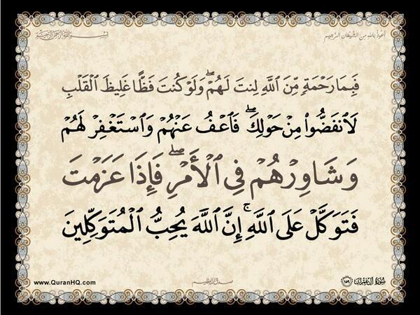 الآية 159 من سورة آل عمران الكريمة المباركة Aeoo_167