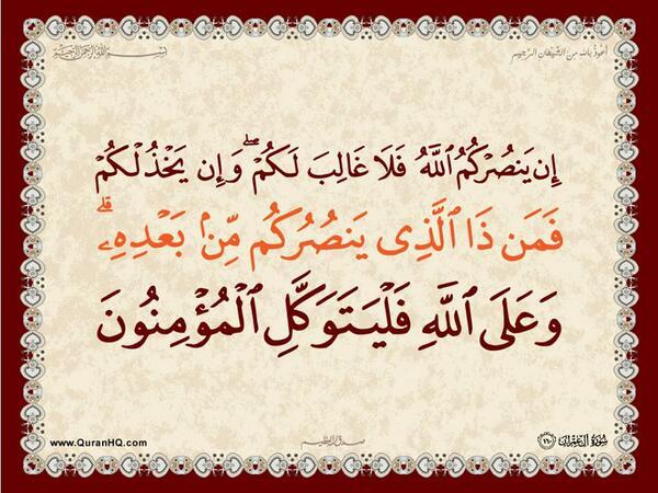 الآية 160 من سورة آل عمران الكريمة المباركة Aeoo_168