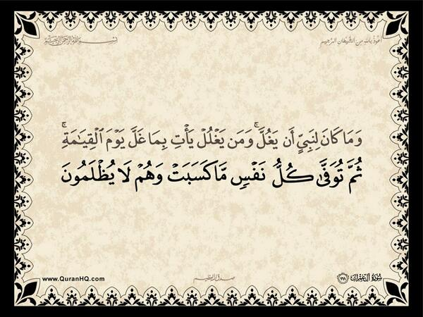 الآية 161 من سورة آل عمران الكريمة المباركة Aeoo_169