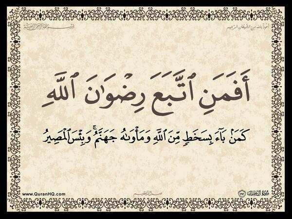 الآية 162 من سورة آل عمران الكريمة المباركة Aeoo_170