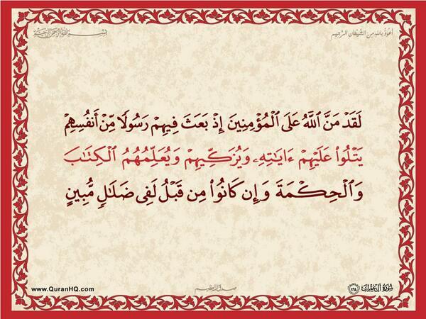 الآية 164 من سورة آل عمران الكريمة المباركة Aeoo_172