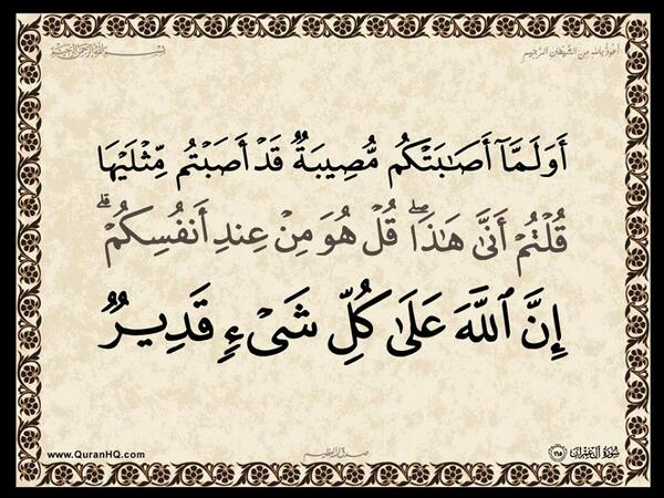 الآية 165 من سورة آل عمران الكريمة المباركة Aeoo_173
