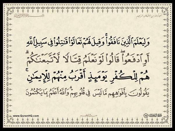 الآية 167 من سورة آل عمران الكريمة المباركة Aeoo_175