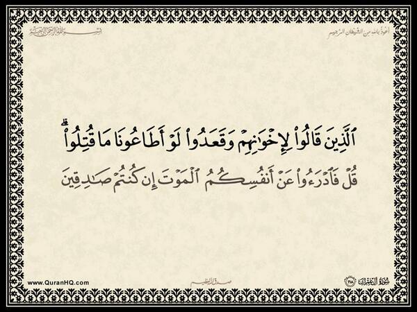 الآية 168 من سورة آل عمران الكريمة المباركة Aeoo_176
