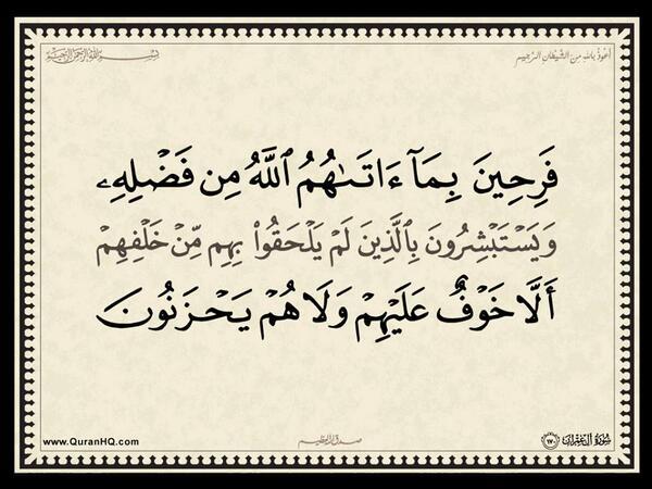 الآية 170 من سورة آل عمران الكريمة المباركة Aeoo_178