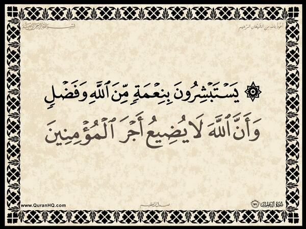 الآية 171 من سورة آل عمران الكريمة المباركة Aeoo_179