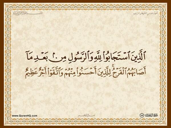 الآية 172 من سورة آل عمران الكريمة المباركة Aeoo_180