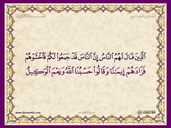 الآية 173 من سورة آل عمران الكريمة المباركة Aeoo_181