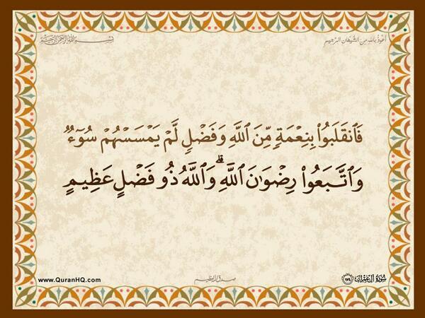 الآية 174 من سورة آل عمران الكريمة المباركة Aeoo_182
