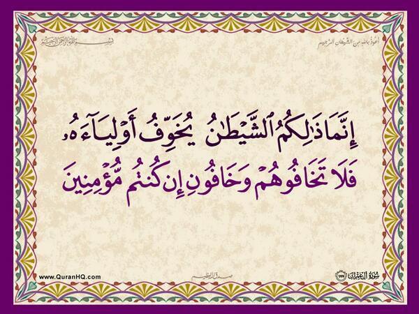 الآية 175 من سورة آل عمران الكريمة المباركة Aeoo_183