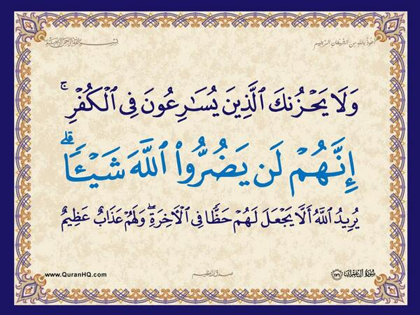 الآية 176 من سورة آل عمران الكريمة المباركة Aeoo_184
