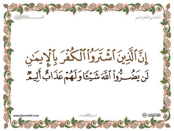 الآية 177 من سورة آل عمران الكريمة المباركة Aeoo_185