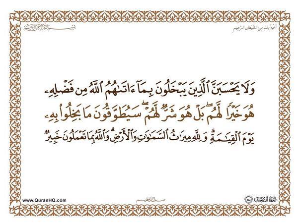 الآية 180 من سورة آل عمران الكريمة المباركة Aeoo_188