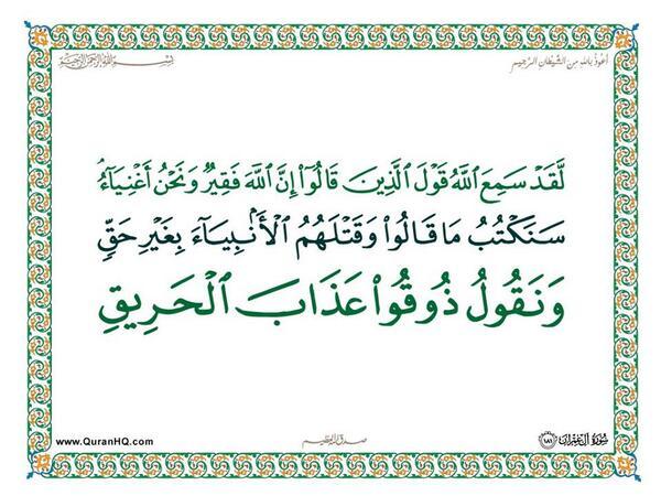 الآية 181 من سورة آل عمران الكريمة المباركة Aeoo_189