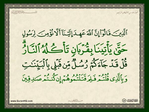 الآية 183 من سورة آل عمران الكريمة المباركة Aeoo_191
