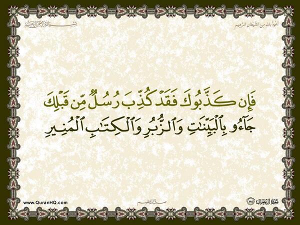 الآية 184 من سورة آل عمران الكريمة المباركة Aeoo_192