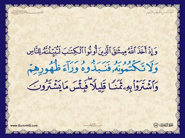 الآية 187 من سورة آل عمران الكريمة المباركة Aeoo_195