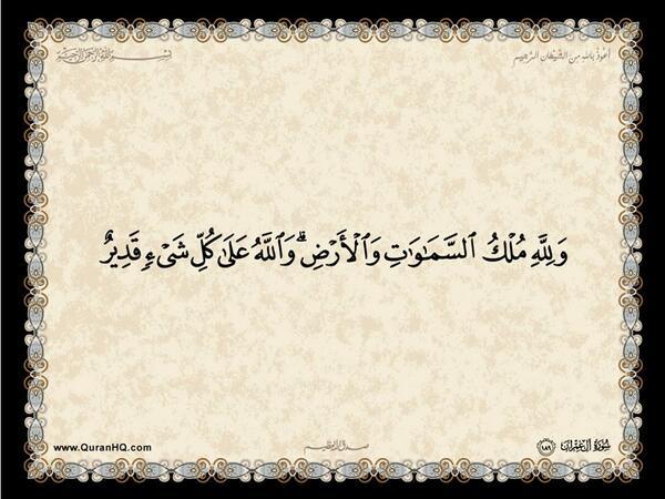 الآية 189 من سورة آل عمران الكريمة المباركة Aeoo_197