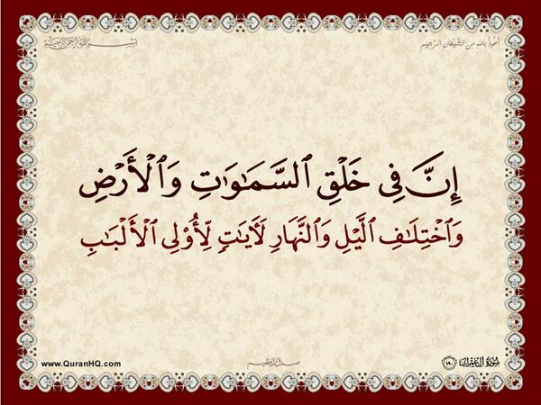 الآية 190 من سورة آل عمران الكريمة المباركة Aeoo_198