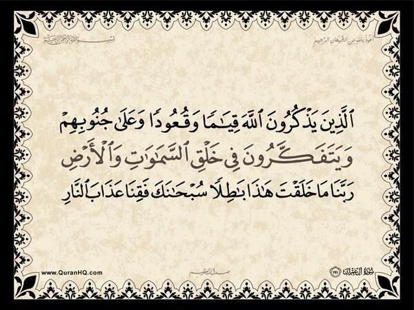 الآية 191 من سورة آل عمران الكريمة المباركة Aeoo_199