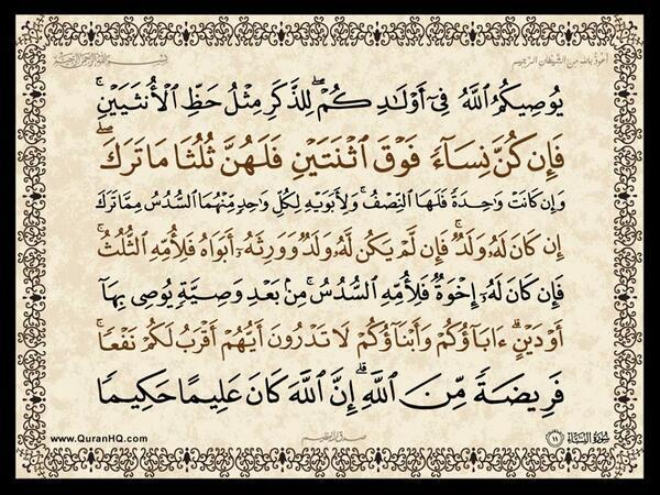 الآية 11 من سورة النساء الكريمة المباركة Aeoo_200