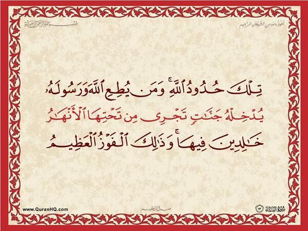 الآية 13 من سورة النساء الكريمة المباركة Aeoo_202