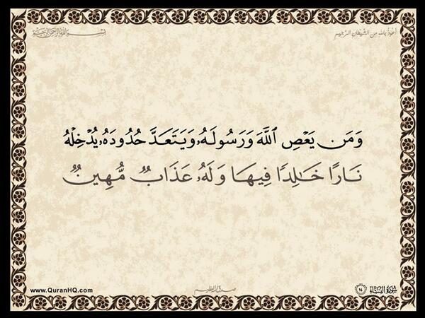 الآية 14 من سورة النساء الكريمة المباركة Aeoo_203