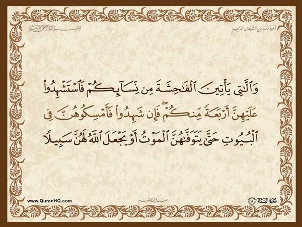 الآية 15 من سورة النساء الكريمة المباركة Aeoo_204