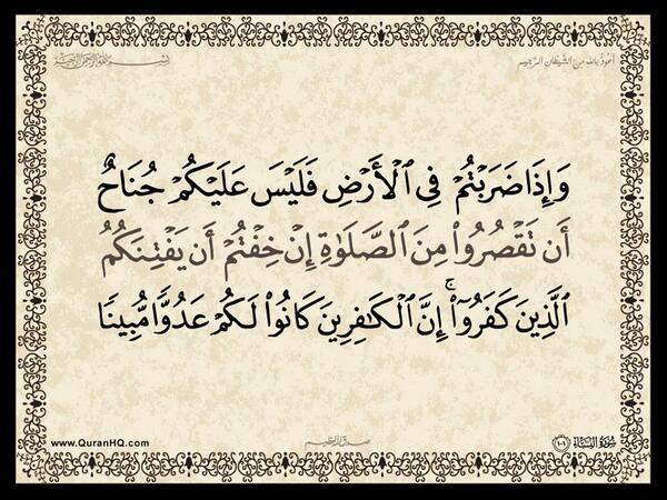 الآية 101 من سورة النساء الكريمة المباركة Aeoo_205