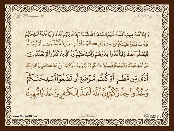 الآية 102 من سورة النساء الكريمة المباركة Aeoo_206