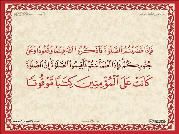 الآية 103 من سورة النساء الكريمة المباركة Aeoo_207